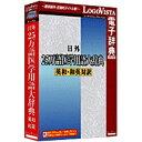 LogoVista 日外25万語医学用語大辞典英和・和英対訳