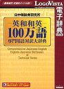 ロゴヴィスタ WIN/MAC 英和和英100万語専門用語対訳大辞典 /LVDNC01010HR0