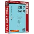 ロゴヴィスタ 有斐閣 法律学小辞典 第5版