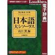 ロゴヴィスタ 日本語大シソーラス 類語検索大辞典 /LVDTS05010HR0
