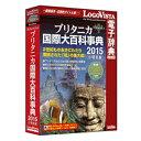 ロゴヴィスタ ブリタニカ国際大百科事典 小項目版 2015