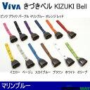 Viva(ビバ) きづきベル KIZUKI Bell マリンブルー