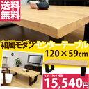センターテーブル 和風モダン 座卓 ちゃぶ台 120幅