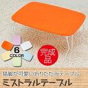 折りたたみテーブル 60×45幅 ローテーブル 猫脚 ちゃぶ台の画像