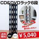 CD&DVDラック 6段