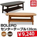 テーブル BOLEROセンターテーブル120cm 天然木