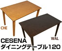 サカベ CESENAダイニングテーブル120 ウォールナット