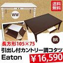 こたつ 引出付カントリー調コタツEaton長方形105×75 コタツテーブル