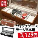 腕時計6本収納ボックス鍵付ウォッチケースラージ 10