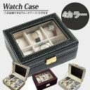 腕時計12本収納ボックス鍵付ウォッチケースラージ 10