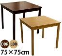 ダイニングテーブル MIRAダイニングテーブル幅75cm