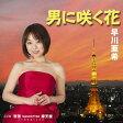 男に咲く花/CDシングル(12cm)/BXDA-2007