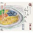 愛かわらずの しじみらーめん/CDシングル(12cm)/AGI-11004