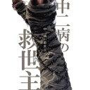 中二病の救世主/CDシングル(12cm)/ ダイキサウンド TKRD-1014