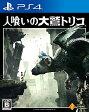 人喰いの大鷲トリコ(初回限定版) PS4