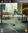 TOKYO JUNGLE(トーキョー ジャングル) PS3
