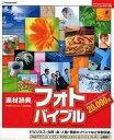 素材辞典フォトバイブル 20000の画像