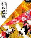 和の色彩(いろどり) Vol.6<祝>の画像