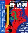 データクラフト 音・辞典Vol..15 /HR-AJ15の画像