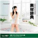 データクラフト 素材辞典 Vol.187 女性-リラックス&バスタイム編 HYB/CDの画像