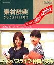 データクラフト 素材辞典 Vol.193キャンパスライフ-仲間と笑顔編 HR-SJ193の画像