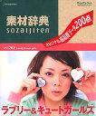 データクラフト 素材辞典 Vol.202ラブリー&キュートガールズ編 HR-SJ202の画像