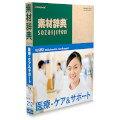 データクラフト 素材辞典 Vol.212 医療ーケア&サポート編の画像