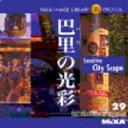 MIXA IMAGE LIBRARY Vol.29 巴里(パリ)の光彩