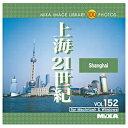 MIXA IMAGE LIBRARY Vol.152 上海21世紀