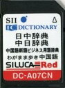SEIKO 中国語カード (中日辞典, わがまま歩き旅行会話 中国語+英語<音声> 等)  シルカカードレッド DC-A07CNの画像