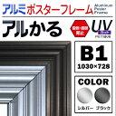 UVカット仕様アルミポスターフレーム -アルかる-B1(シルバー/ブラック)