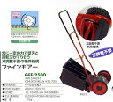 キンボシ 手動芝刈機 ファインモアー/GFF-2500 & ローンパンチ+ターフカッター付