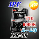 IPF スーパールームランプ バルブ T10互換 XR-08の画像
