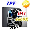 IPF スーパーロービーム X アーバンホワイトバルブ HB4 X97の画像