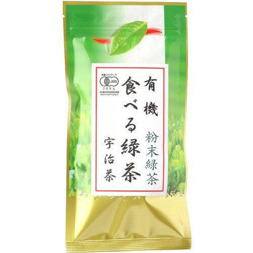 京都・宇治産の緑茶を丸ごと食べましょう オーガニック 有機栽培 粉末緑茶 食べる緑茶 50g