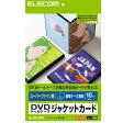 エレコム スーパーファイン紙 DVDトールケースジャケットカード 標準ケース専用 10枚入 EDT-SDVDT1