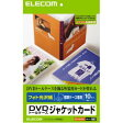 エレコム フォト光沢紙 DVDトールケースジャケットカード 10枚入 EDT-KDVDT1