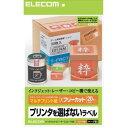 エレコム プリンタを選ばないラベル マルチプリント紙 フリーカット A4 ホワイト 20枚入 EDT-FKMの価格を調べる
