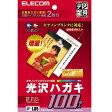 エレコム 光沢ハガキ キヤノンインクジェット対応 100枚入 EJH-CGH100