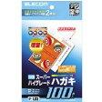 エレコム インクジェット用ハガキ スーパーファイン紙 100枚入 EJH-SH100