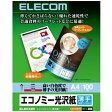 エレコム エコノミー光沢紙 薄手 A4 ホワイト 100枚入 EJK-GUA4100