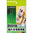 エレコム 貼れる写真用紙 L版 30枚入 EDT-NLL30