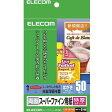 エレコム スーパーファイン用紙 両面・特厚 はがきサイズ 50枚入 EJK-SRTH50