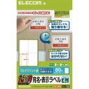 エレコム キレイ貼り 宛名・表示ラベル マルチプリント紙 A4 ホワイト 80枚(4面×20シート) EDT-TMEX4