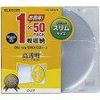 エレコム Blu-ray/DVD/CDケース(スリム/PS/1枚収納) 50枚セット クリア CCD-JSCS50CR