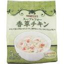 成城石井 スープ&フォー 香草チキン 5食入