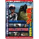 オーナー針 船長直伝シリーズ Vol.3 直リグマスター免許皆伝 杉戸繁信 《DVD》