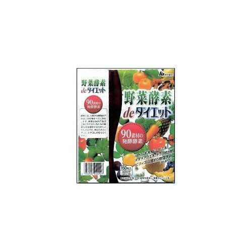 野菜酵素deダイエット 150粒3箱セット