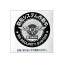 豊光 防犯シール システムM 2枚入 BS-814