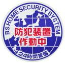 豊光 防犯シール 地球S 2枚入 BS-817